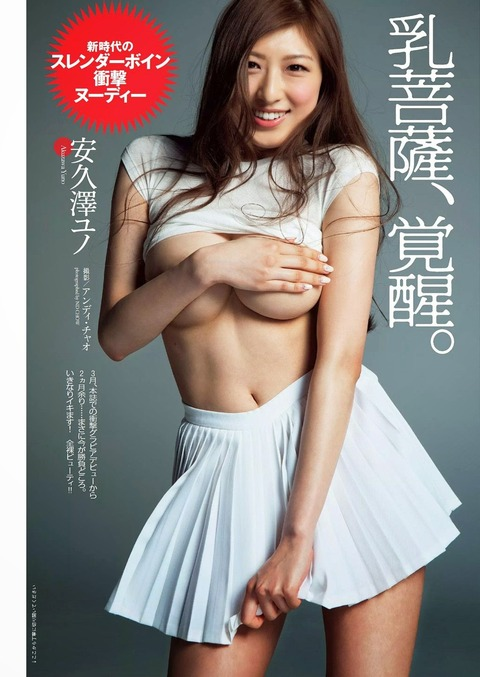 _Akuzawa_Yuno_Weekly_Playboy_No_19_20_2015_Photos_01