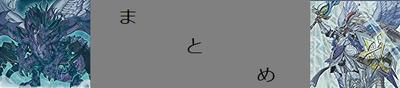 真竜 ロゴ
