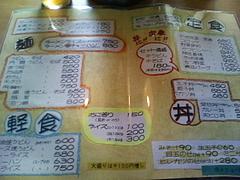 20090620いま泉「メニュー」