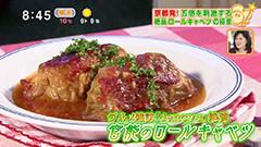 bistro Sept 本店 【ロールキャベツ(洋風)】