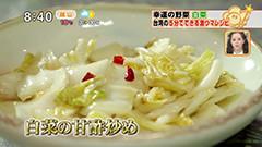 料理研究家 後藤 ウィニーさん 【白菜の甘酢炒め】