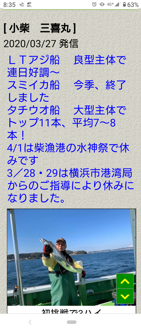 Screenshot_20200328-083553