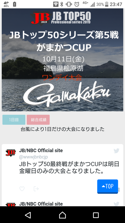 Screenshot_20191010-234758