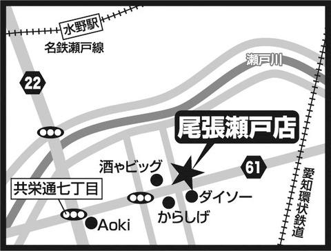 尾張瀬戸店地図