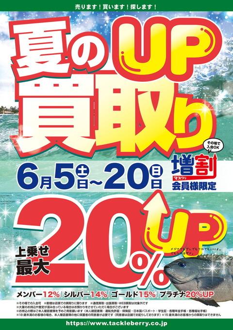 2021sm_kaitori-20210511185927-20210511185927