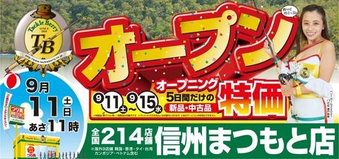 matumoto_bn1920-20210902161823-20210902161823-1024x480
