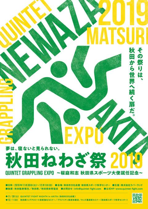 20191130-1201_akita_poster_fix
