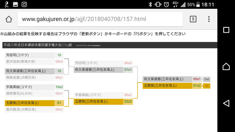 Screenshot_20180408-181141