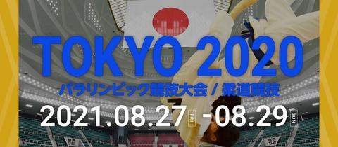 tokyo2020para-kv