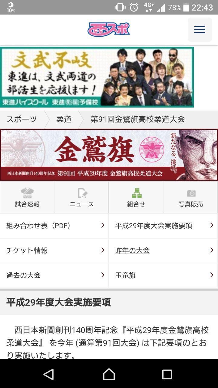 2017年柔道インターハイ予選神奈川県大会(個人 …