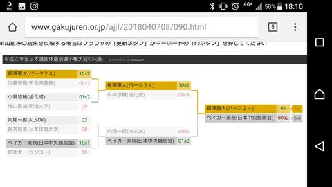 Screenshot_20180408-181023