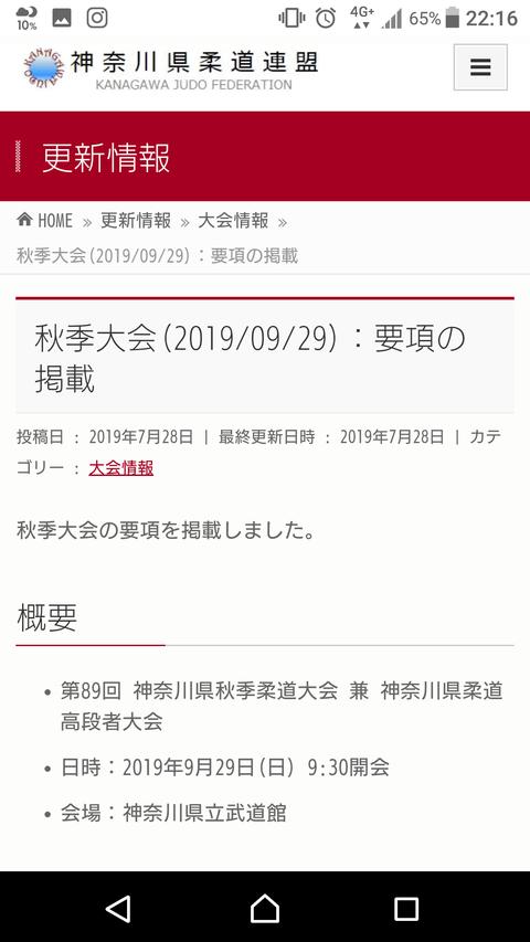 Screenshot_20190731-221638