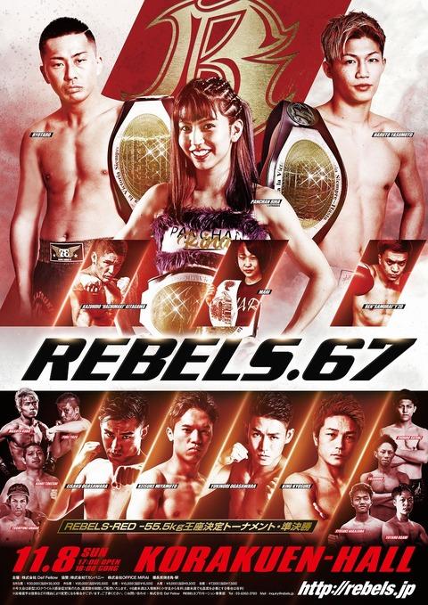 s-poster_rebels67