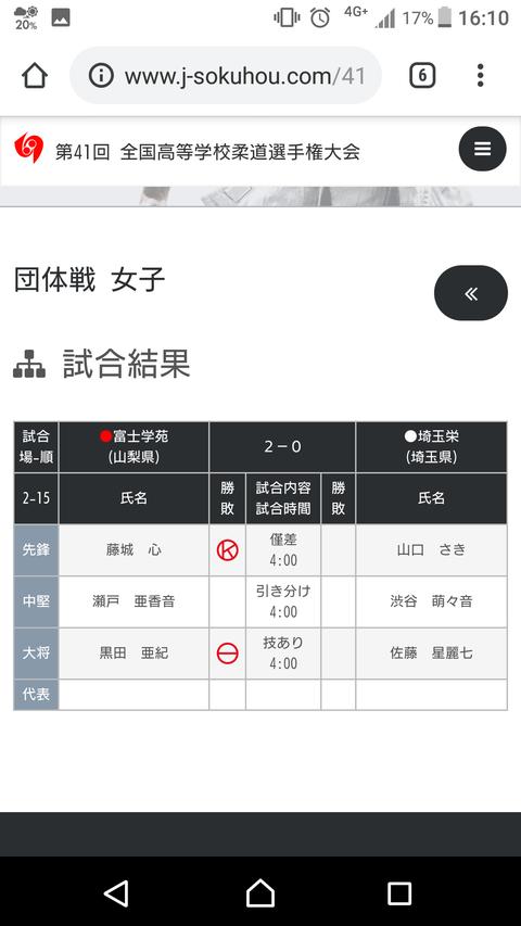 Screenshot_20190321-161050
