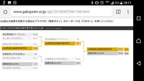 Screenshot_20180408-181111