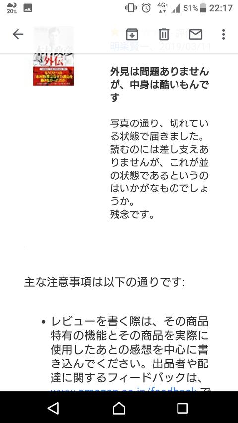 Screenshot_20190312-221734