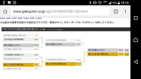 Screenshot_20180408-181041