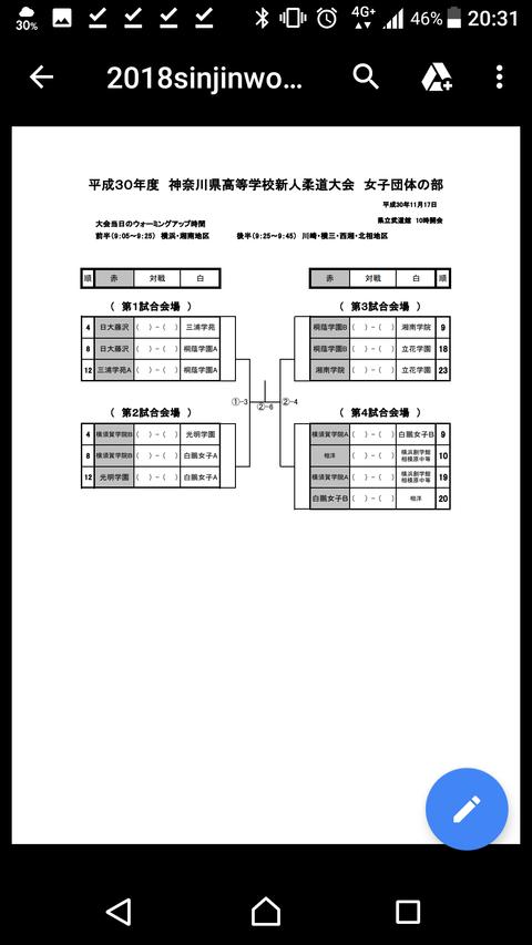 Screenshot_20181110-203107