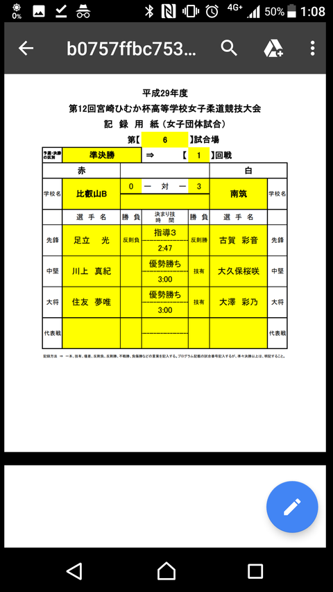 Screenshot_20171227-010846