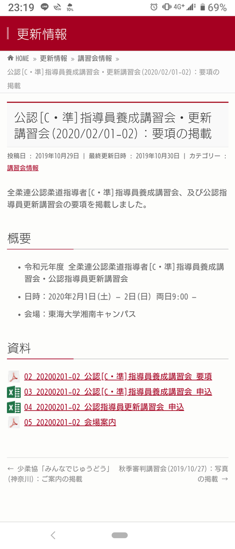Screenshot_20191217-231946