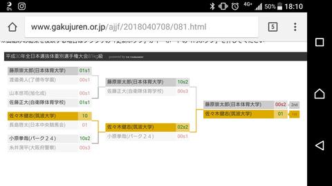 Screenshot_20180408-181011