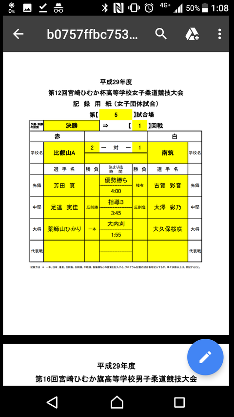 Screenshot_20171227-010853