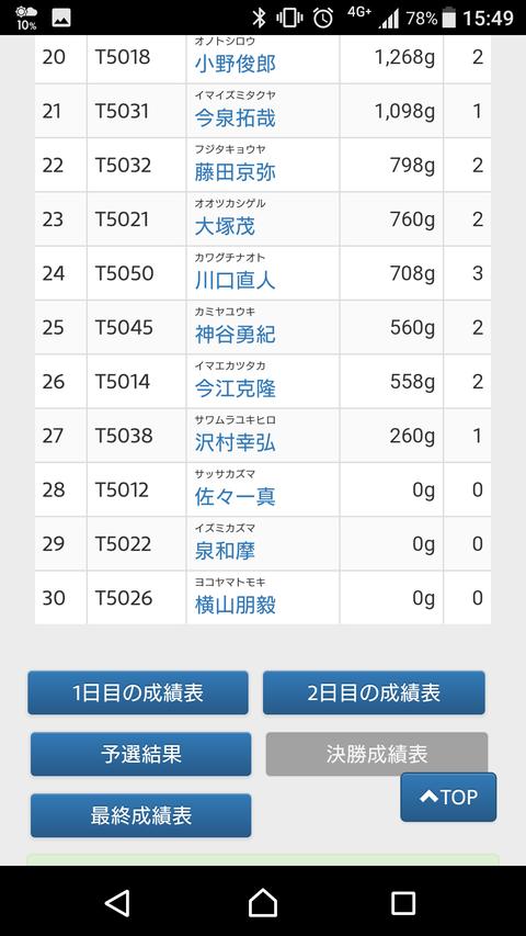 Screenshot_20180408-154907