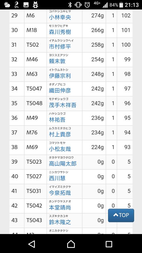 Screenshot_20180422-211354