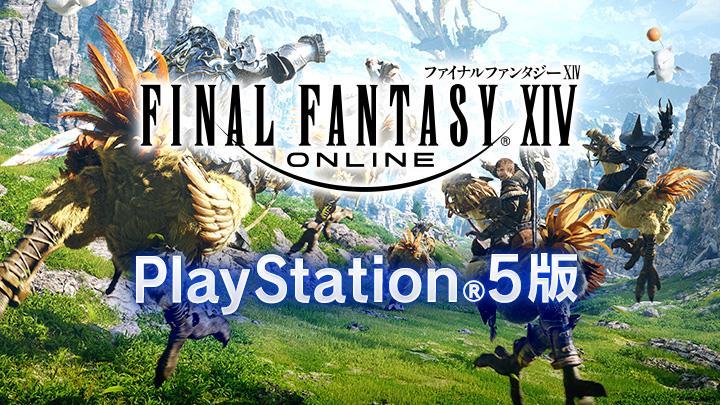 『FF14』PS5版は本体非対応の「WQHD(1440p)」が初期設定!そのうち本体アップデートで対応来ちゃう?