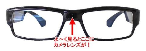 メガネ型カメラのレンズ