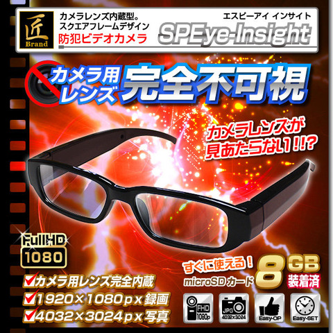 メガネ型スパイカメラ エスピーアイ インサイト 匠ブランド