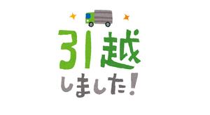 hikkoshi_title-1