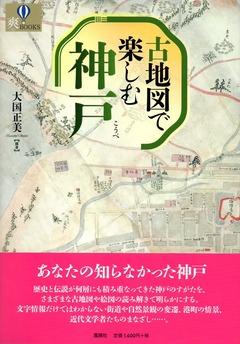 202001古地図で楽しむ神戸018