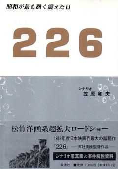 201812笠原和夫299