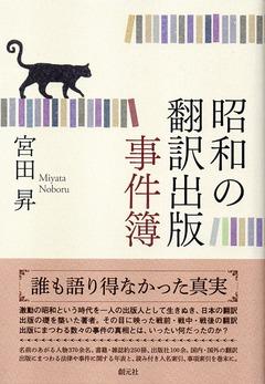 201806昭和の翻訳出版228