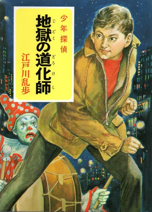 少年 探偵 江戸川 乱歩 46 巻