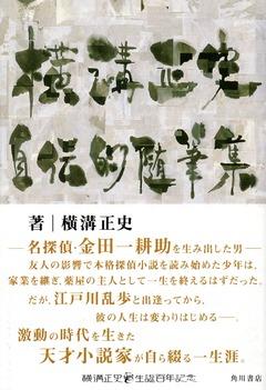 201707横溝正史自伝的随筆集105