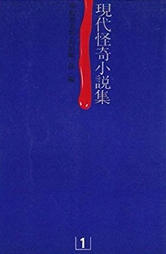 201907現代怪奇小説集