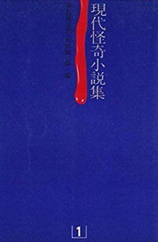 立風書房『現代怪奇小説集』中島河太郎・紀田順一郎/編(1974年)目次 ...