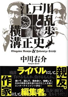 201712江戸川乱歩と横溝正史155