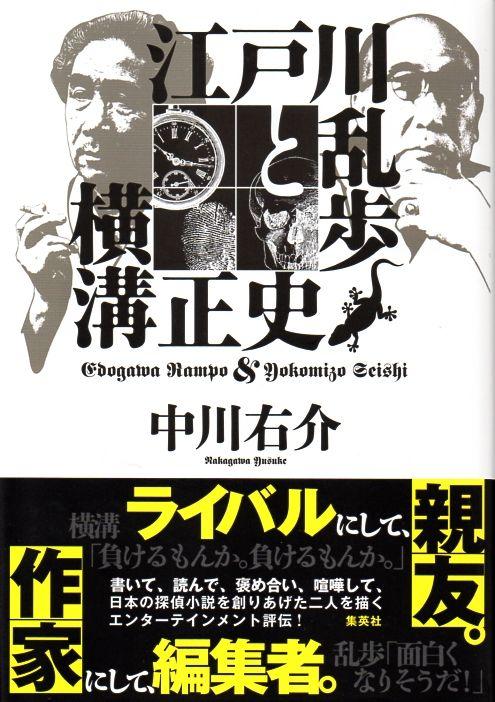江戸川 乱歩 と 横溝 正史 集英社