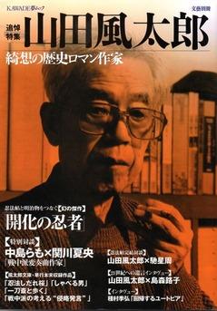 20170202山田風太郎060