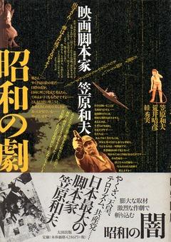 201811昭和の劇288