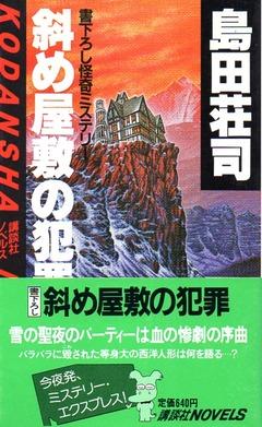 201908斜め屋敷の犯罪330