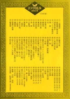 201905江戸川乱歩321
