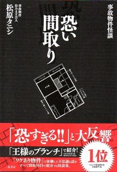 201905恐い間取り323