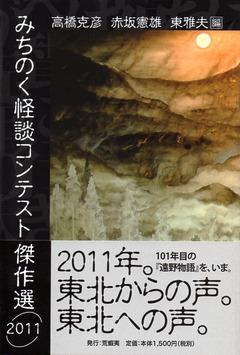 201708みちのく怪談コンテスト116