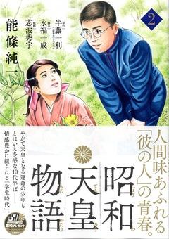 201804昭和天皇物語199