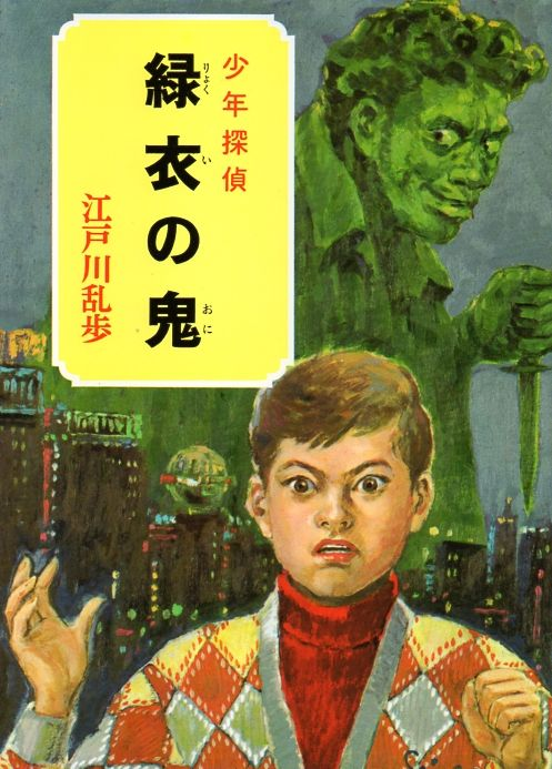 江戸川 乱歩 緑 衣 の 鬼