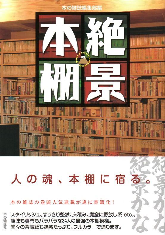201802絶景本棚183 本の雑誌